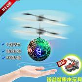 小黃人飛機感應飛行器懸浮耐摔充電會飛遙控直升飛機男孩兒童玩具 【好康八八折】