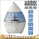 ◆MIX米克斯◆日本Kamos 細菌塴....