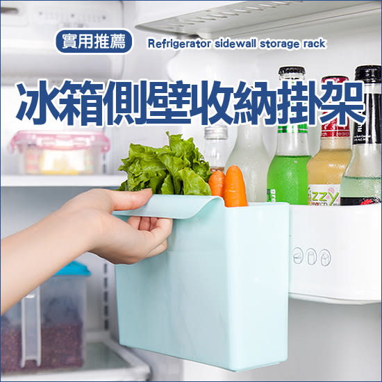 ✭米菈生活館✭【M161】冰箱側壁收納架 廚房 置物 儲物 櫥櫃 門背 移動 掛勾 掛架 雜物 果皮 垃圾