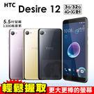 HTC Desire 12 5.5吋 3...