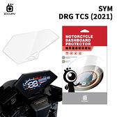 ◇SYM三陽 DRG TCS 2021 機車儀表板保護貼【犀牛皮】軟性 儀表貼 螢幕貼 TPU 透明膜 貼膜 保護膜