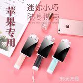蘋果自拍桿6plus 7plus 8plus 6s6p 7p 8p六七八iphone x手機專用 QG4188『M&G大尺碼』