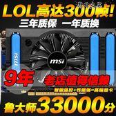 顯示卡 吃雞獨立顯卡 gtx650真實1G游戲顯卡電腦游戲卡gt730小卡hd77501050ti 野外之家igo