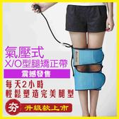 【雙12】全館大促氣壓充氣式O型腿矯正帶X型腿形腿形直腿綁帶成人兒童腿型矯正儀器