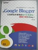 【書寶二手書T1/網路_YCT】用Google Blogger打造零成本專業級官方形象網站,網路行銷也Easy!_劉克洲