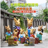 別墅庭院裝飾花園擺件戶外卡通兔子園林景觀雕塑小品仿真動物擺設 LX 夏季上新