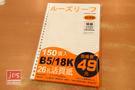 [珠友] B5 26孔活頁紙 150張入
