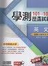 二手書R2YB《專攻學測 101~108年學測歷屆試題 附5標 英文 教師樣書(