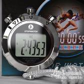 金屬秒表100道田徑運動跑表電子計時器 裁判用BS20168『科炫3C』TW
