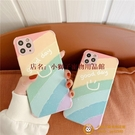 英文笑臉彩虹蘋果手機殼蠶絲紋全包攝像頭保護套品牌【小獅子】