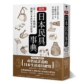 圖解日本民具事典(近1500張插圖描繪日本庶民生活原型)