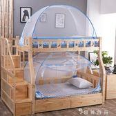 蚊帳學生宿舍上下鋪子母床1M1.2米加密單人免安裝蒙古包網紅蚊帳 igo 薔薇時尚