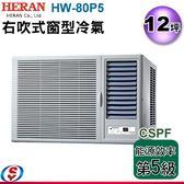 【信源】12坪【禾聯HERAN 右吹式窗型冷氣 HW-80P5】含標準安裝