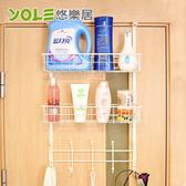 【YOLE悠樂居】多功能置物籃掛勾門後掛架-兩籃雙排勾(白色)