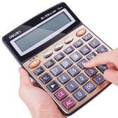 優惠快速出貨-計算器辦公財務商務語音計算器大按鍵計算機