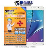 藍光博士 SAMSUNG Note 5 N9200 / N9208 抗藍光淡橘色保護貼 抗藍光SGS認證無滿~斯瑪鋒數位~