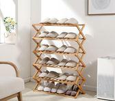 鞋架多層簡易家用經濟型架子宿舍門口收納置物架免安裝折疊竹鞋柜