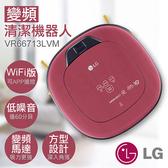 超下殺【樂金LG】變頻清潔機器人(WiFi版) VR66713LVM