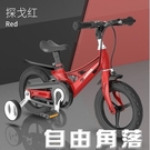 免充氣防爆輪胎兒童鎂合金自行車男女生日禮物輕便新款腳踏步單車 自由角落