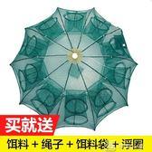 籠抓塘套裝螃蟹誘捕全自動蝦籠折疊籠手工魚籠套塘角傘形  YXS那娜小屋