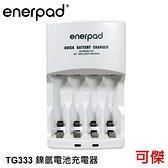 enerpad TG333 鎳氫電池充電器 可充3號/4號電池 國際電壓 雙獨立LED燈顯示 過熱保護 公司貨 可傑