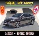 【鑽石紋】19年後 八代 Camry 腳踏墊 / 台灣製造 / camry海馬腳踏墊 camry腳踏墊 camry踏墊 camry