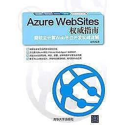 簡體書-十日到貨 R3Y【Azure WebSites權威指南--微軟雲計算Web平臺開發實戰詳解】 978730240014...