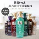 韓國 呂Ryo 洗髮精【P0020】潤髮乳 增量瓶 護髮 控油 護髮膜 500ml