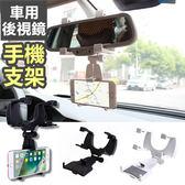 汽車 後視鏡 手機支架 後照鏡 手機架 車用 車架 懶人架 導航【RR058】
