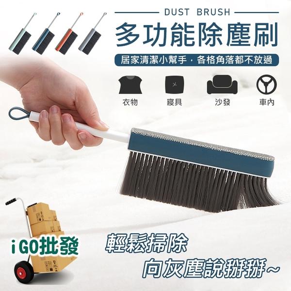 〈限今日-超取288免運〉除塵刷 除毛刷 清潔刷 灰塵刷 床刷 居家清潔 掃除用具 刷子【F0498】