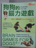 【書寶二手書T1/寵物_QKZ】狗狗的腦力遊戲_Claire Arrowsmith