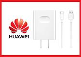 HUAWEI 華為 原廠9V快充旅行充電器+Type-C傳輸充電線組 (密封袋裝)