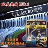 黏貼式 LED燈帶1組2入(4組)