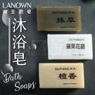 南王 肥皂 沐浴皂 美肌皂 香皂 美容皂 洗澡 洗手 台灣製造 天然 植物油 抹草 檀香 蘋果花