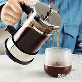 手沖壺 不銹鋼法式咖啡過濾器過濾杯免濾紙咖啡濾網沖茶器咖啡壺LB8177【彩虹之家】