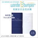 ✿蟲寶寶✿【美國GO MAMA GO DESIGNS】安全造型床圍/100%純棉-海軍藍&白 2入組