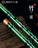 聲聆笛子初學成人零基礎兒童入門竹笛樂器專業演奏級精致學生橫笛 父親節好康下殺