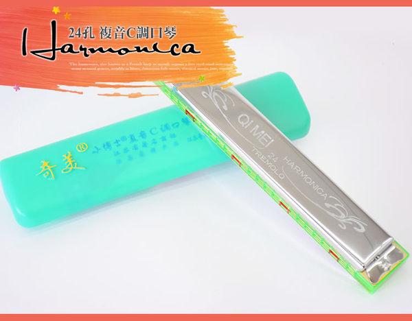 【小麥老師樂器館】口琴 C調 24孔 複音口琴 QM24A-20綠 (贈琴盒 擦拭布)【A855】