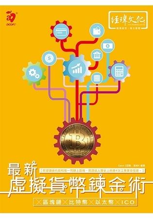 最新  虛擬貨幣鍊金術   ╳區塊鏈╳比特幣╳以太幣╳ICO