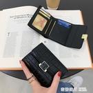 小錢包女短款韓版2021新款時尚鱷魚紋壓花搭扣零錢包三折疊卡包潮 奇妙商鋪