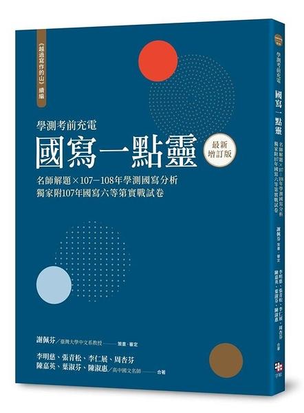 越過寫作的山 續編:國寫一點靈(最新增訂版)  名師解題 × 107~108年學測國寫分析