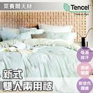 TENCEL天絲 雙人兩用被(6x7尺) -新式可拆洗兩用被【漫步時】抑菌防螨、舒適親膚、吸濕排汗