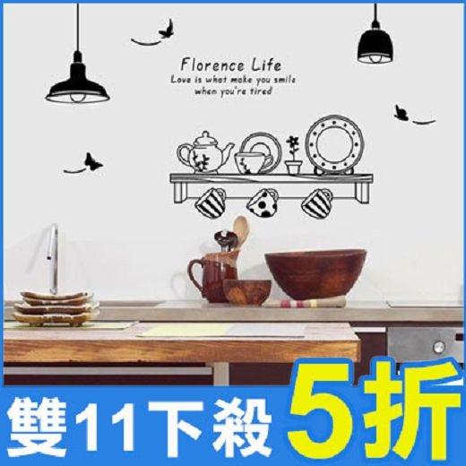 創意壁貼--廚房用品 AY9138-359【AF01013-359】i-Style居家生活
