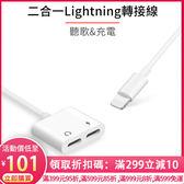 蘋果耳機轉接頭 iPhone 11 pro max 二合一 雙Lightning  轉接線 3.5mm耳機 聽歌 充電轉接頭 分線器 轉換器