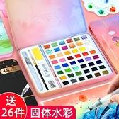 固體水彩 喬爾喬內固體水彩顏料套裝美術專業36色48色珠光色繪畫畫筆工具 夢藝家