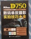 簡體書 絕版 二手【Nikon D750數碼單反攝影實拍技巧大全(全綵)】 9787121261374 電子工業出