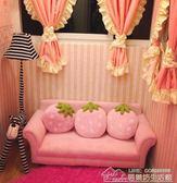 兒童沙發椅幼兒園小沙發組合粉色可愛公主女孩寶寶布藝草莓沙發 居樂坊生活館igo