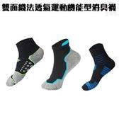 金德恩 台灣製造 一組3雙 雙面織法透氣運動機能型消臭襪/多款可選/球類田徑款