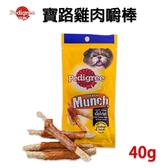 【寶路】雞肉嚼棒 狗狗零食 潔牙骨 40g