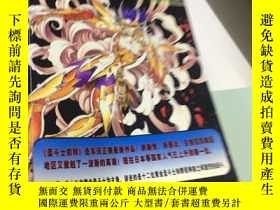 二手書博民逛書店罕見聖鬥士星矢前傳。2005第四卷Y403679